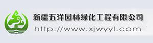 新疆五洋园林澳门永利平台网址工程有限公司