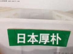 日本厚朴种子